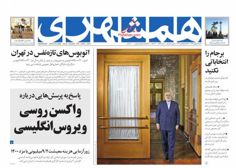 عناوین اخبار روزنامه همشهری در روز شنبه ۱۸ بهمن