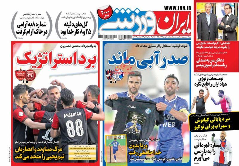 عناوین اخبار روزنامه ایران ورزشی در روز شنبه ۱۸ بهمن