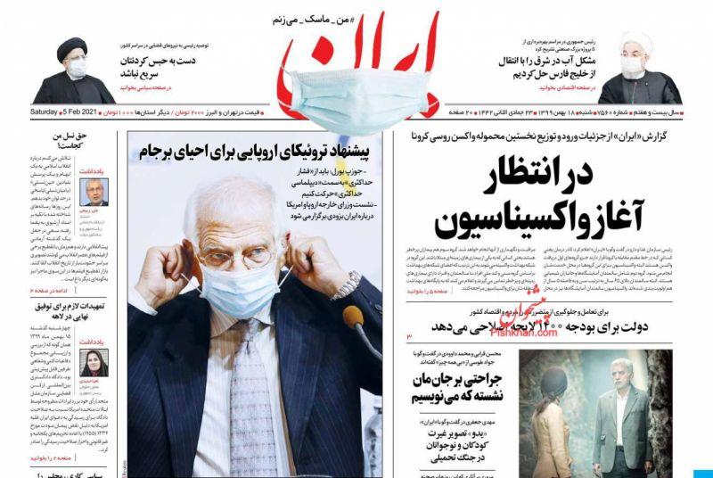 عناوین اخبار روزنامه ایران در روز شنبه ۱۸ بهمن