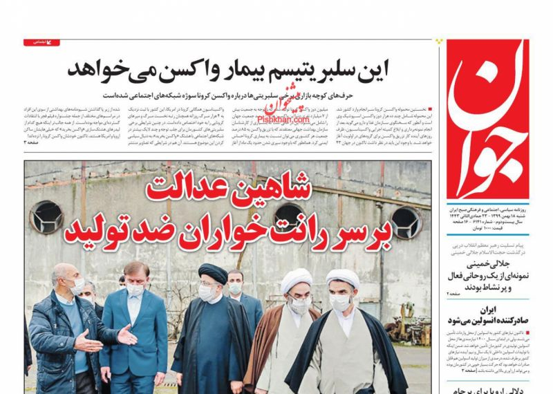 عناوین اخبار روزنامه جوان در روز شنبه ۱۸ بهمن