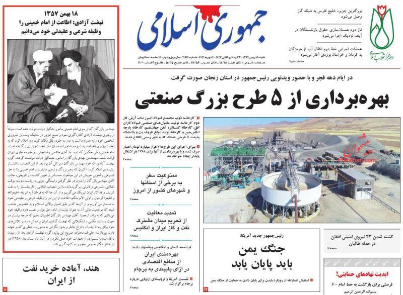 عناوین اخبار روزنامه جمهوری اسلامی در روز شنبه ۱۸ بهمن
