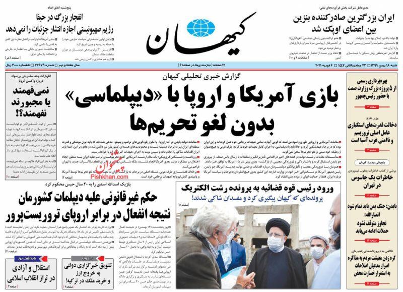 عناوین اخبار روزنامه کيهان در روز شنبه ۱۸ بهمن