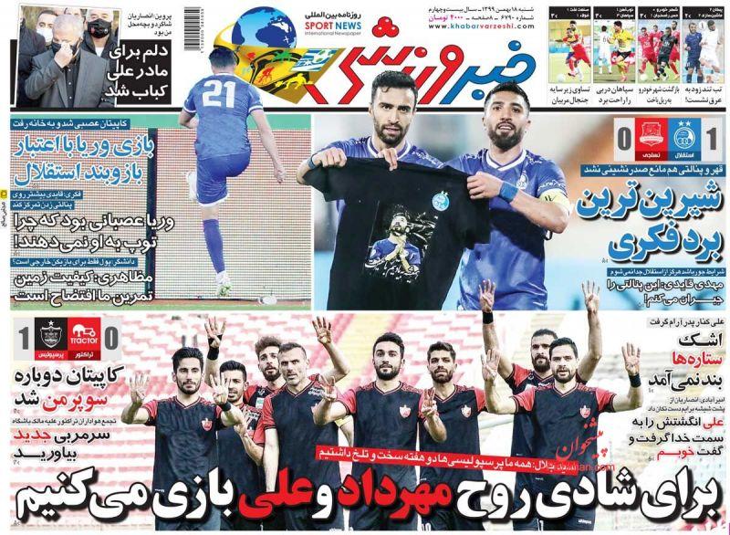 عناوین اخبار روزنامه خبر ورزشی در روز شنبه ۱۸ بهمن
