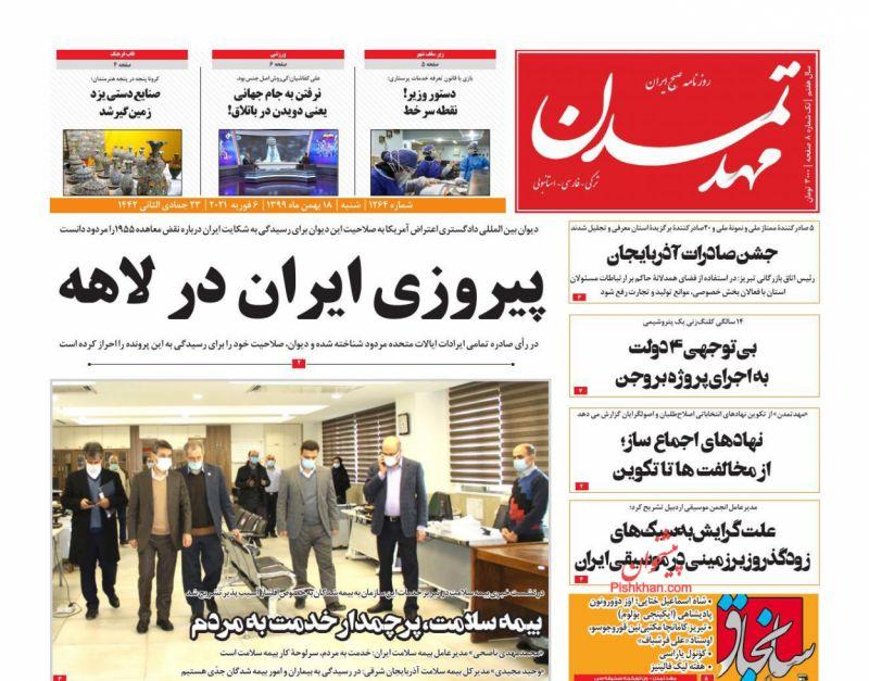 عناوین اخبار روزنامه مهد تمدن در روز شنبه ۱۸ بهمن