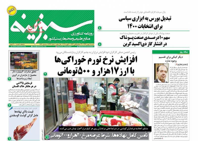 عناوین اخبار روزنامه سبزینه در روز شنبه ۱۸ بهمن