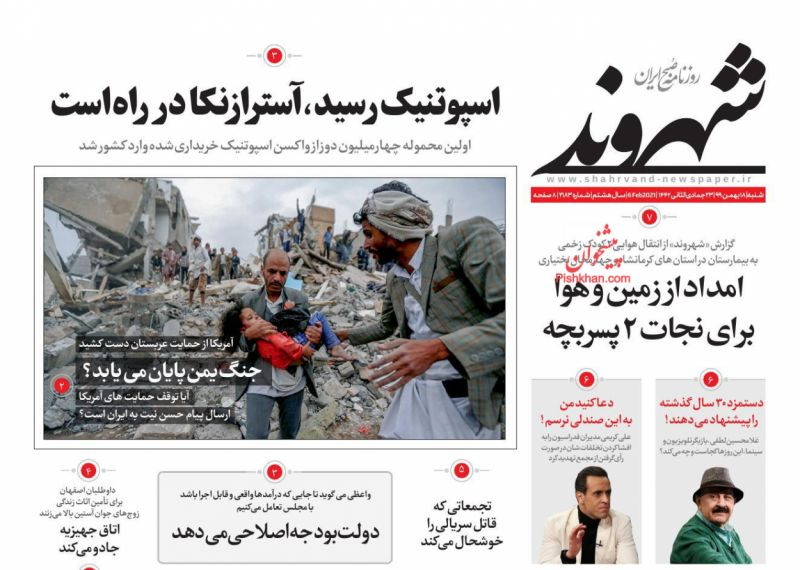 عناوین اخبار روزنامه شهروند در روز شنبه ۱۸ بهمن
