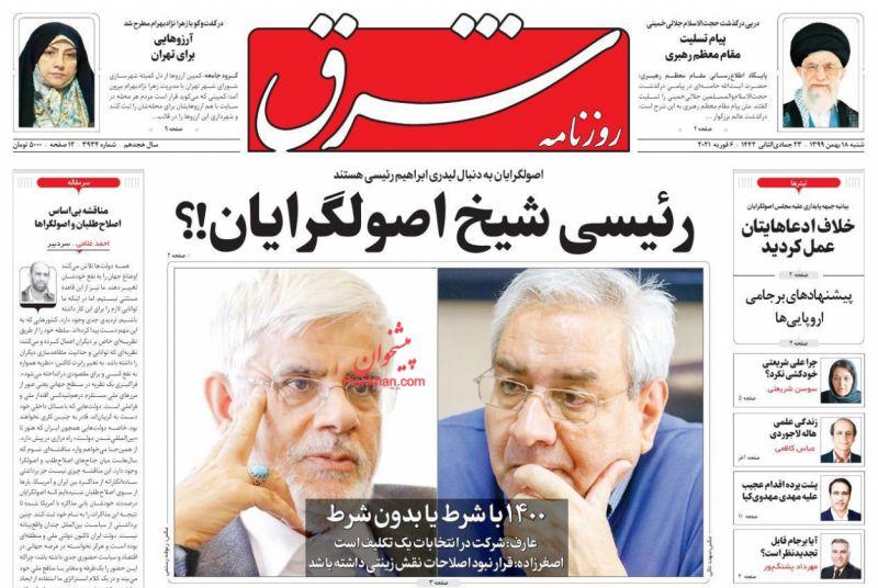 عناوین اخبار روزنامه شرق در روز شنبه ۱۸ بهمن