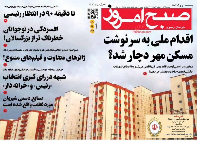 عناوین اخبار روزنامه صبح امروز در روز شنبه ۱۸ بهمن