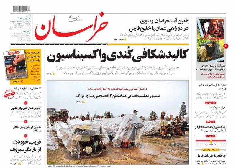 عناوین اخبار روزنامه خراسان در روز شنبه ۱۸ بهمن