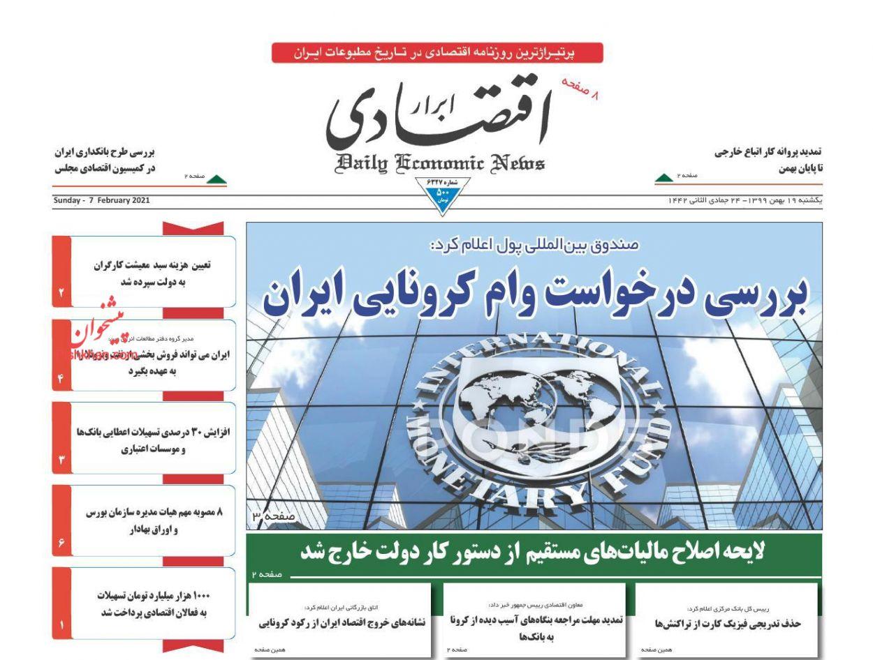 عناوین اخبار روزنامه ابرار اقتصادی در روز یکشنبه ۱۹ بهمن