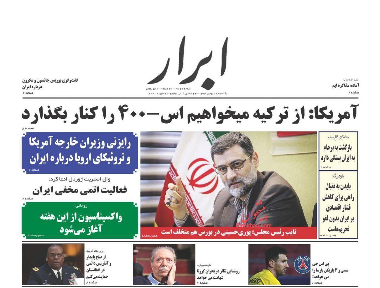 عناوین اخبار روزنامه ابرار در روز یکشنبه ۱۹ بهمن