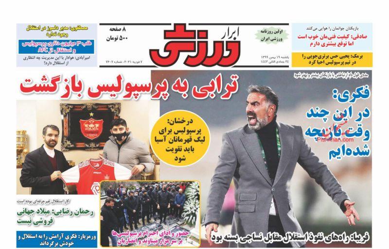عناوین اخبار روزنامه ابرار ورزشى در روز یکشنبه ۱۹ بهمن