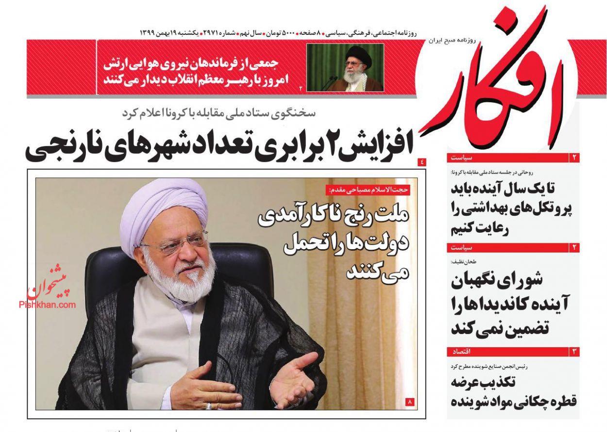 عناوین اخبار روزنامه افکار در روز یکشنبه ۱۹ بهمن