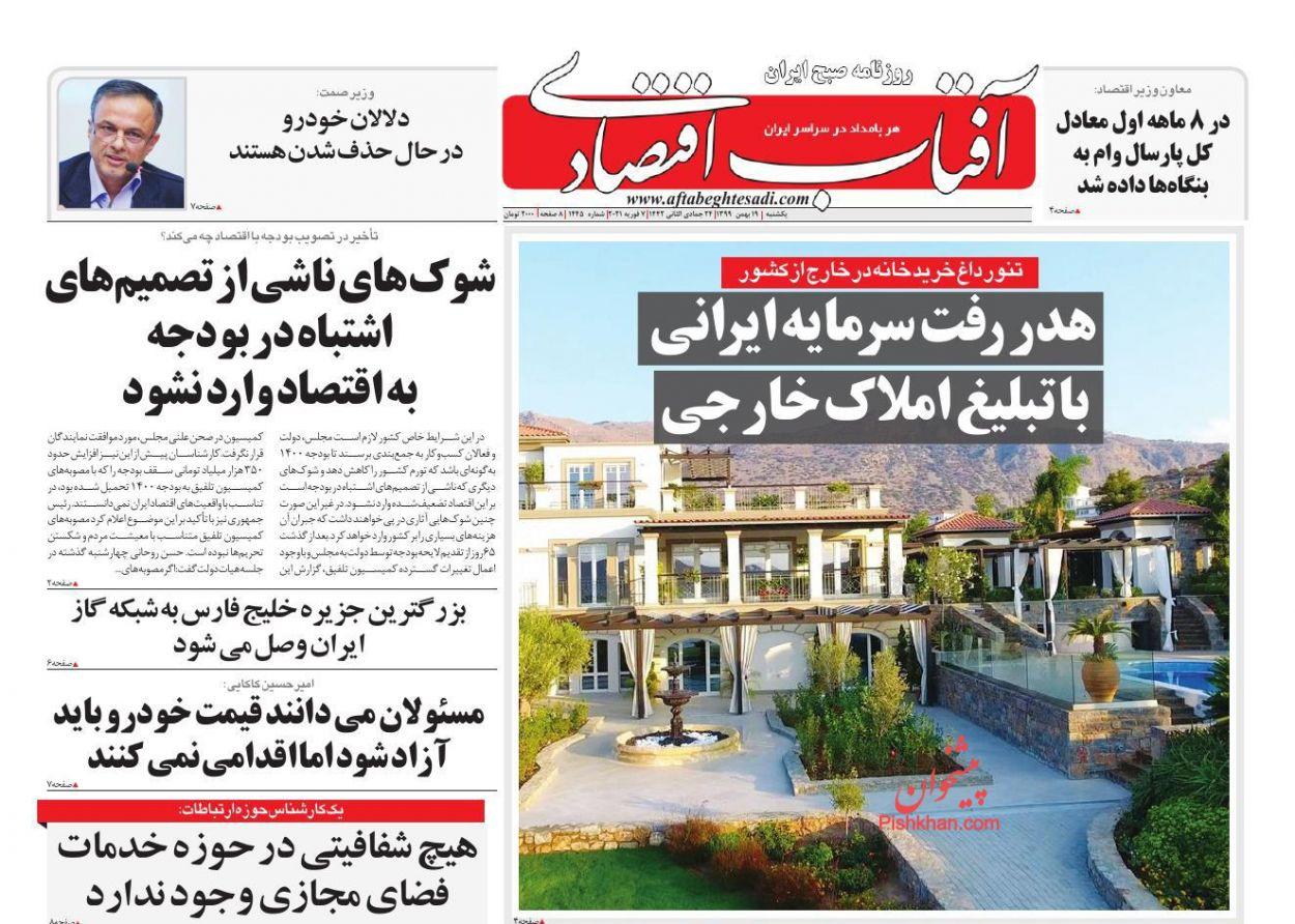 عناوین اخبار روزنامه آفتاب اقتصادی در روز یکشنبه ۱۹ بهمن