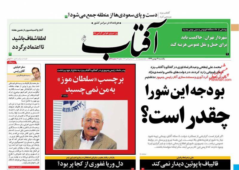 عناوین اخبار روزنامه آفتاب یزد در روز یکشنبه ۱۹ بهمن