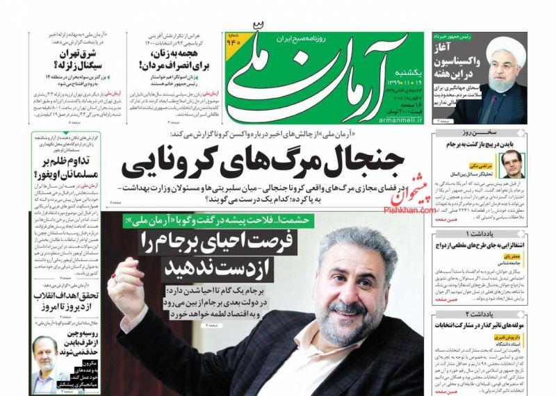 عناوین اخبار روزنامه آرمان ملی در روز یکشنبه ۱۹ بهمن