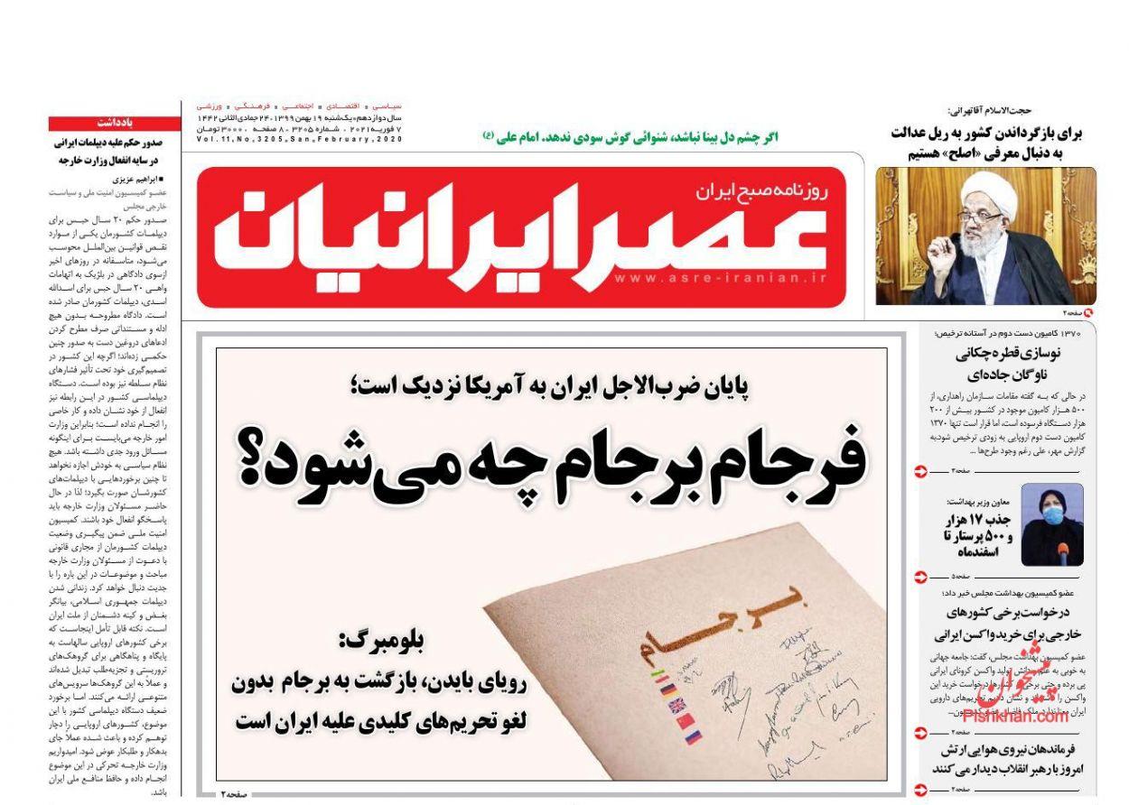 عناوین اخبار روزنامه عصر ایرانیان در روز یکشنبه ۱۹ بهمن