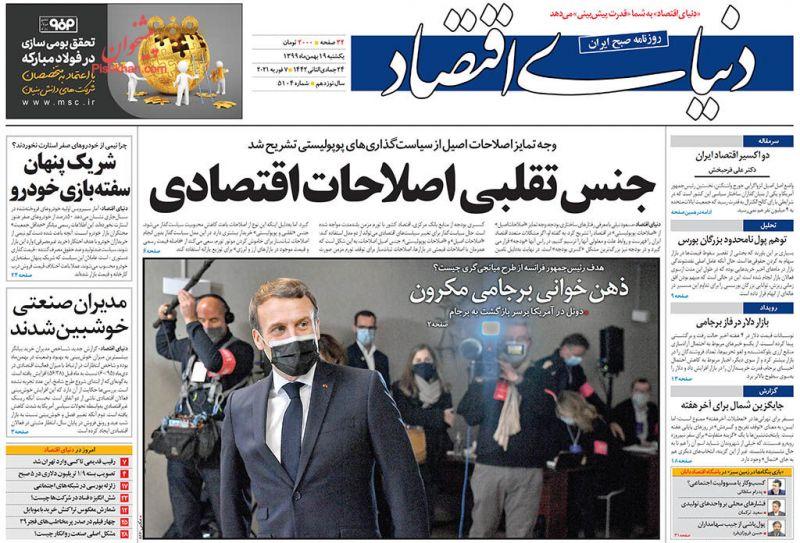 عناوین اخبار روزنامه دنیای اقتصاد در روز یکشنبه ۱۹ بهمن