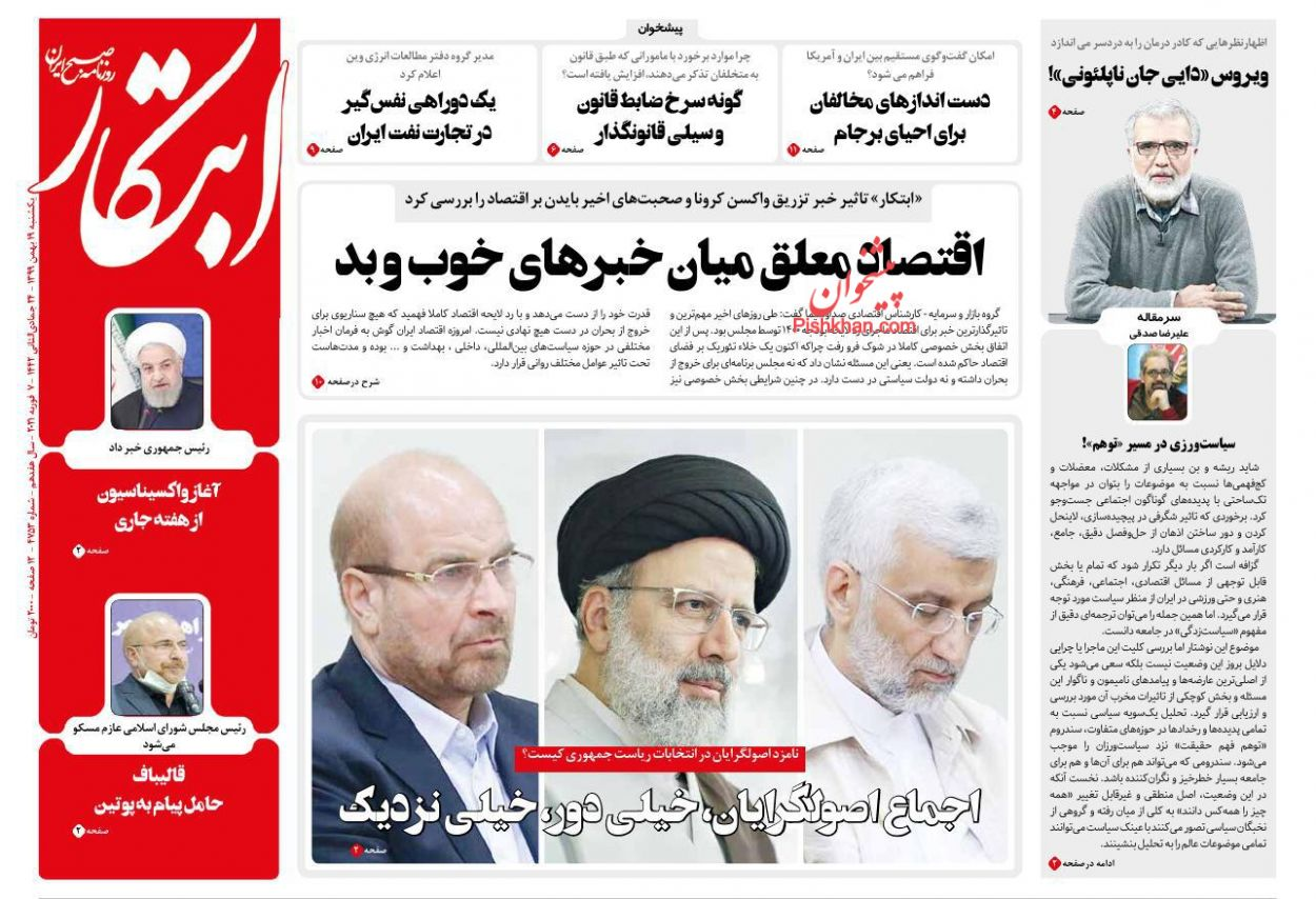 عناوین اخبار روزنامه ابتکار در روز یکشنبه ۱۹ بهمن