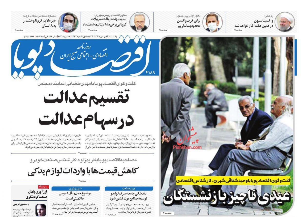 عناوین اخبار روزنامه اقتصاد پویا در روز یکشنبه ۱۹ بهمن
