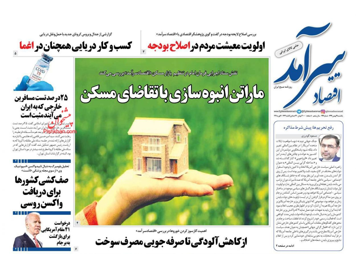 عناوین اخبار روزنامه اقتصاد سرآمد در روز یکشنبه ۱۹ بهمن