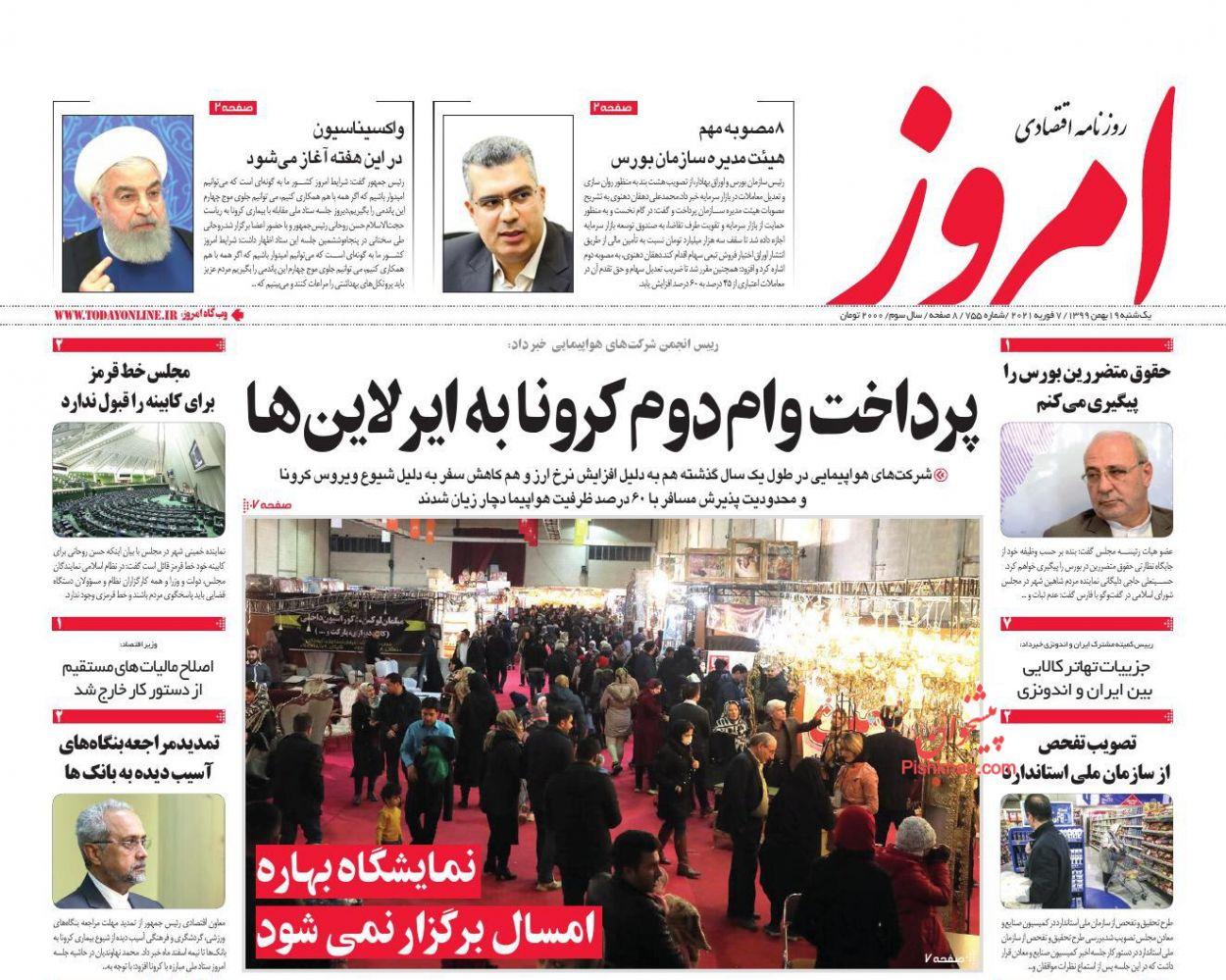 عناوین اخبار روزنامه امروز در روز یکشنبه ۱۹ بهمن