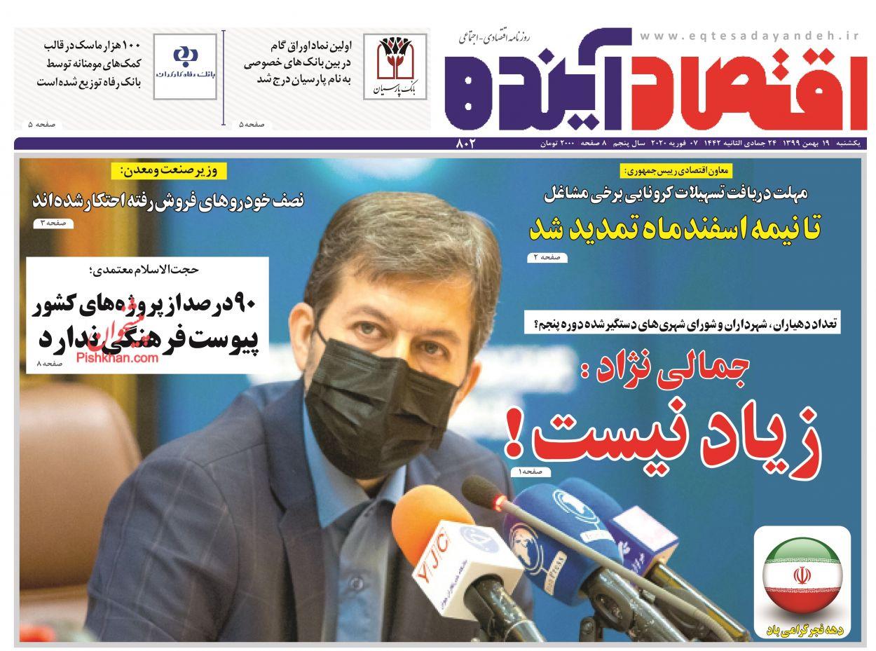 عناوین اخبار روزنامه اقتصاد آینده در روز یکشنبه ۱۹ بهمن