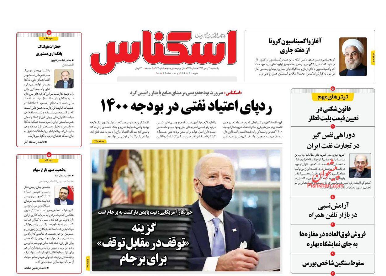 عناوین اخبار روزنامه اسکناس در روز یکشنبه ۱۹ بهمن