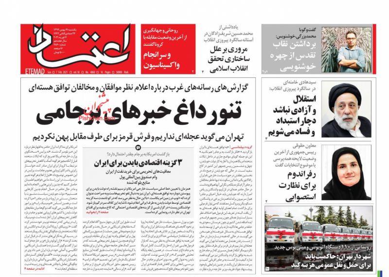 عناوین اخبار روزنامه اعتماد در روز یکشنبه ۱۹ بهمن