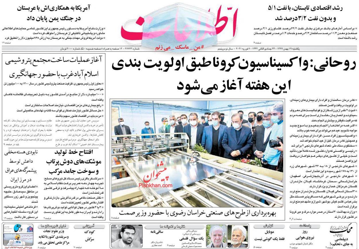 عناوین اخبار روزنامه اطلاعات در روز یکشنبه ۱۹ بهمن