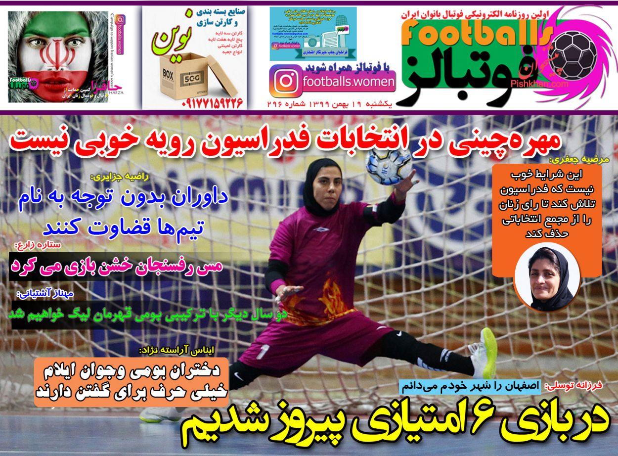 عناوین اخبار روزنامه فوتبالز در روز یکشنبه ۱۹ بهمن
