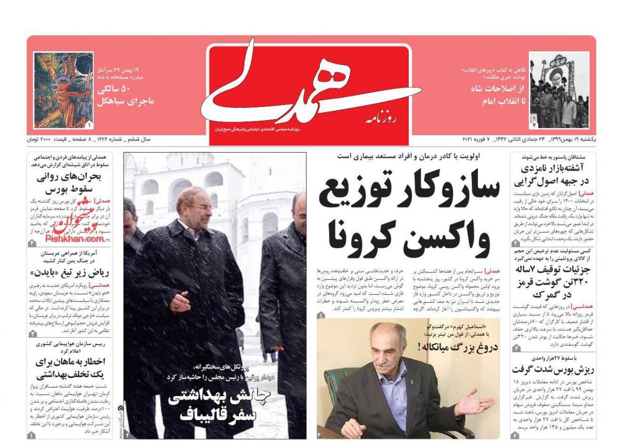 عناوین اخبار روزنامه همدلی در روز یکشنبه ۱۹ بهمن