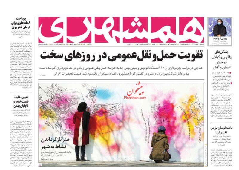 عناوین اخبار روزنامه همشهری در روز یکشنبه ۱۹ بهمن