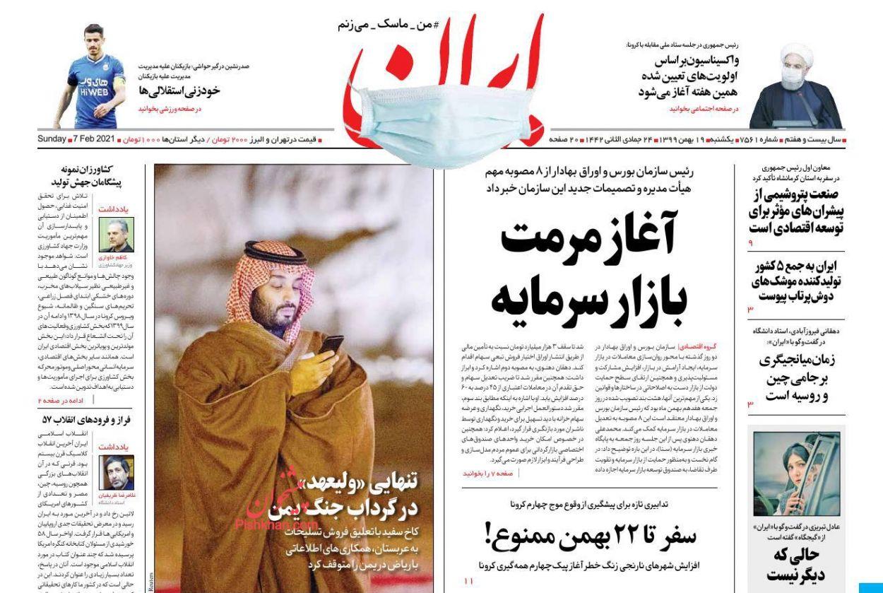 عناوین اخبار روزنامه ایران در روز یکشنبه ۱۹ بهمن