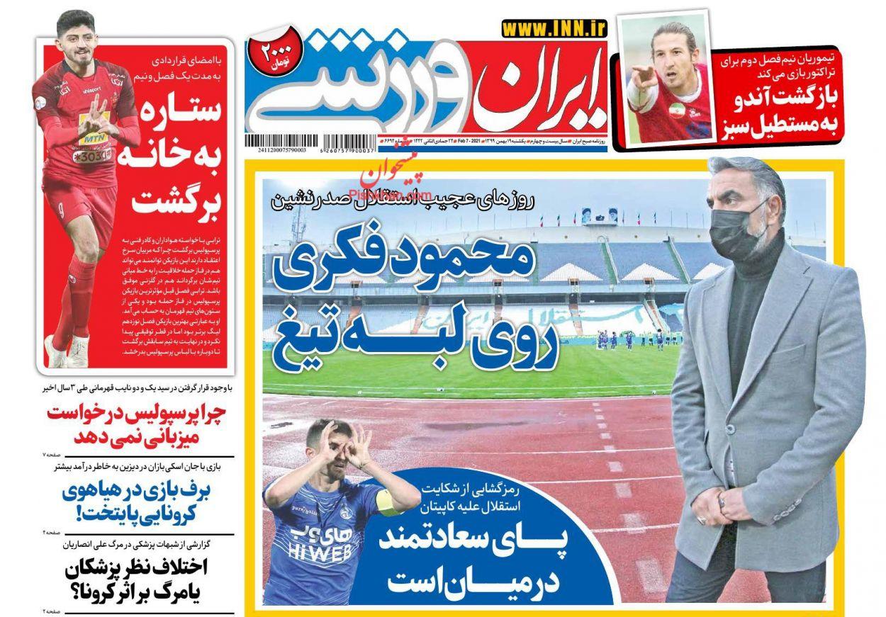 عناوین اخبار روزنامه ایران ورزشی در روز یکشنبه ۱۹ بهمن