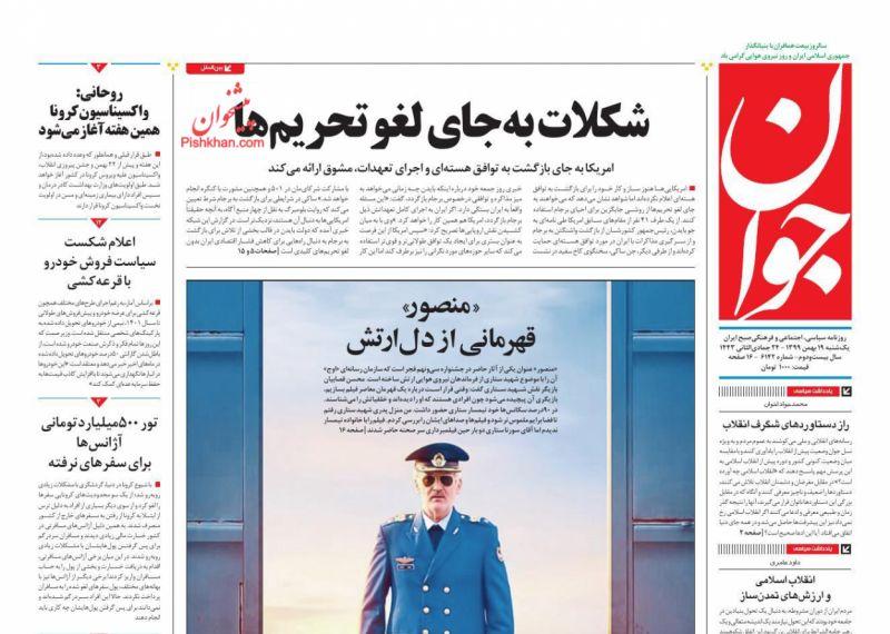 عناوین اخبار روزنامه جوان در روز یکشنبه ۱۹ بهمن