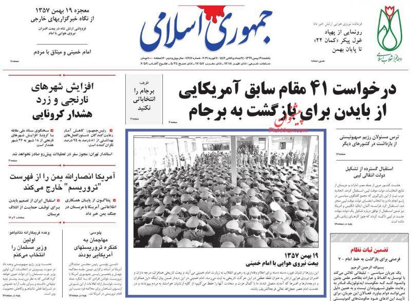 عناوین اخبار روزنامه جمهوری اسلامی در روز یکشنبه ۱۹ بهمن