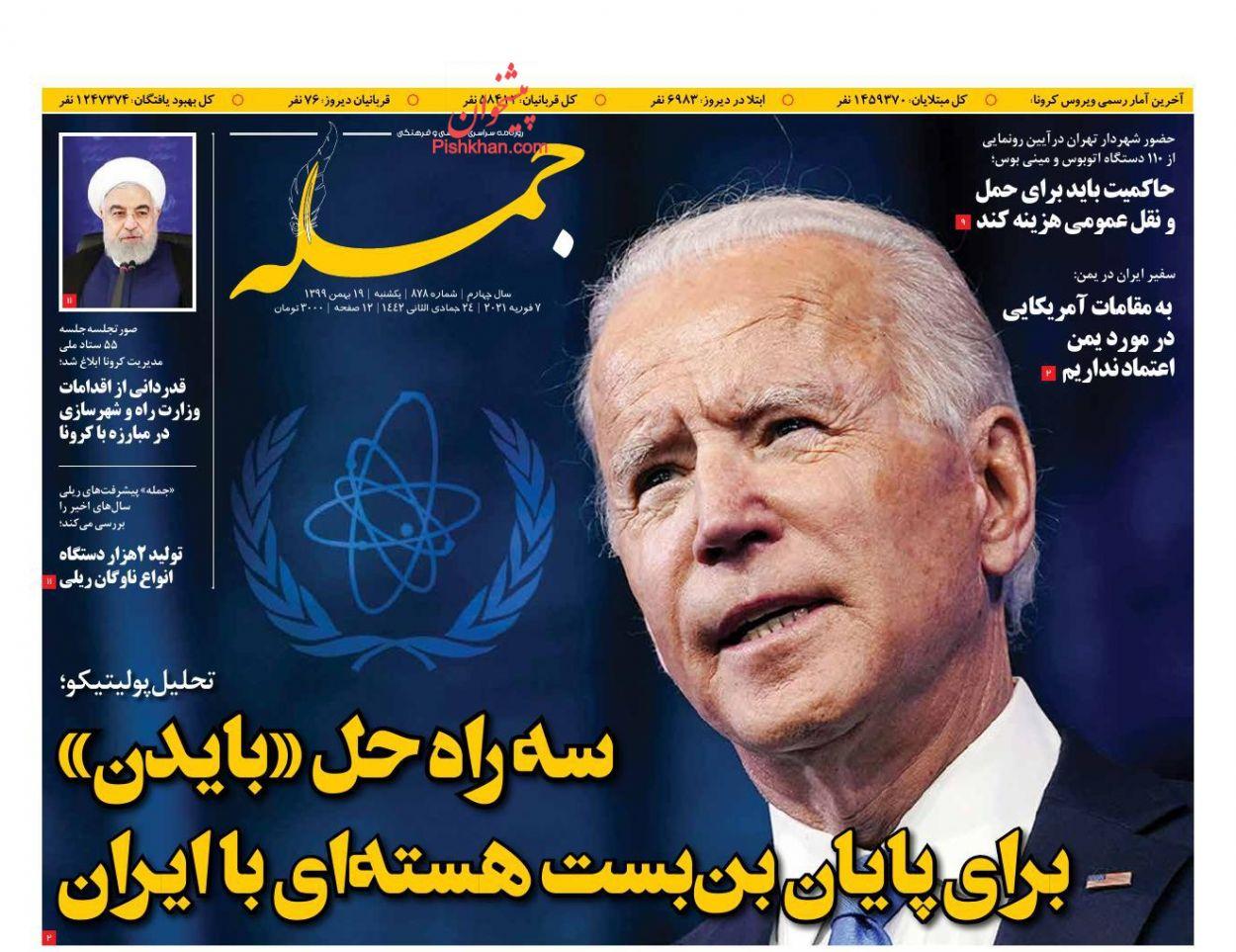 عناوین اخبار روزنامه جمله در روز یکشنبه ۱۹ بهمن