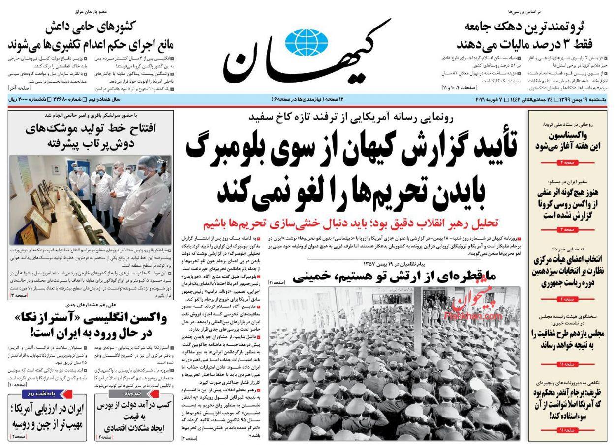 عناوین اخبار روزنامه کیهان در روز یکشنبه ۱۹ بهمن