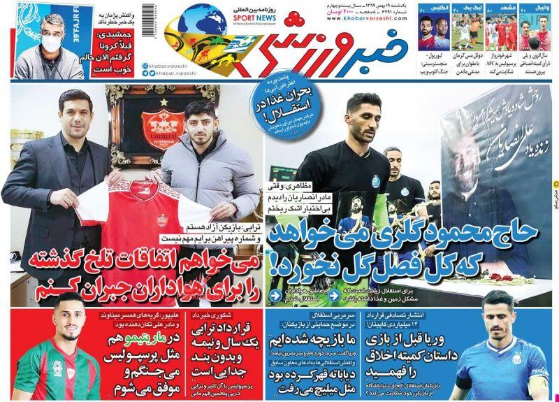 عناوین اخبار روزنامه خبر ورزشی در روز یکشنبه ۱۹ بهمن