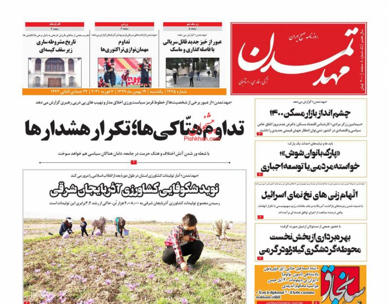 عناوین اخبار روزنامه مهد تمدن در روز یکشنبه ۱۹ بهمن