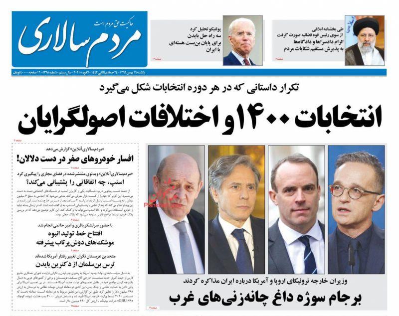 عناوین اخبار روزنامه مردم سالاری در روز یکشنبه ۱۹ بهمن