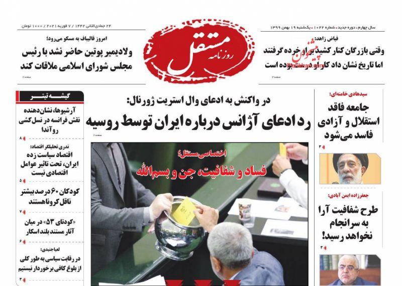 عناوین اخبار روزنامه مستقل در روز یکشنبه ۱۹ بهمن