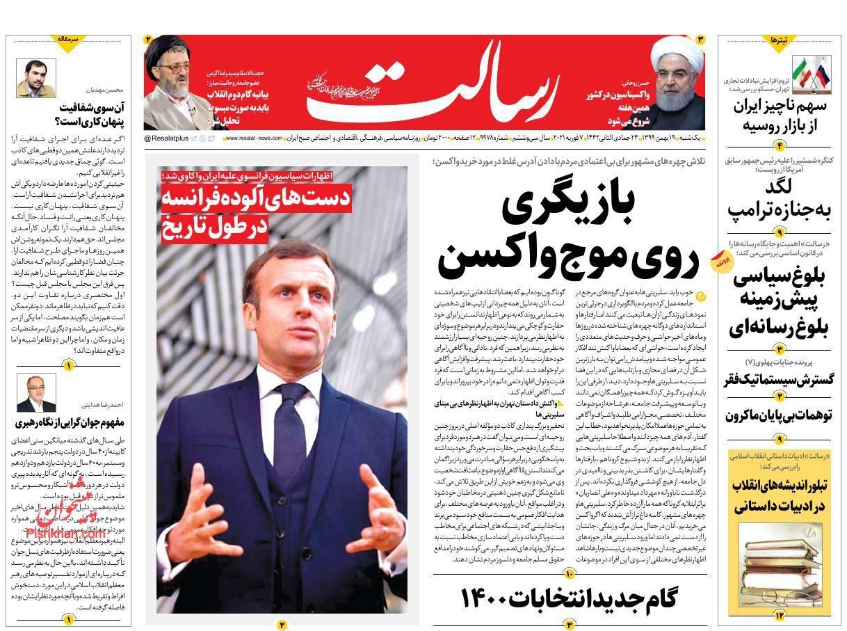 عناوین اخبار روزنامه رسالت در روز یکشنبه ۱۹ بهمن
