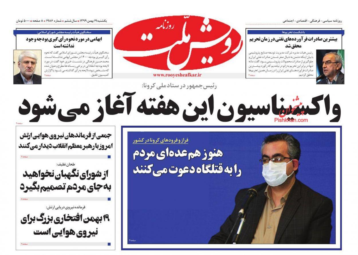 عناوین اخبار روزنامه رویش ملت در روز یکشنبه ۱۹ بهمن