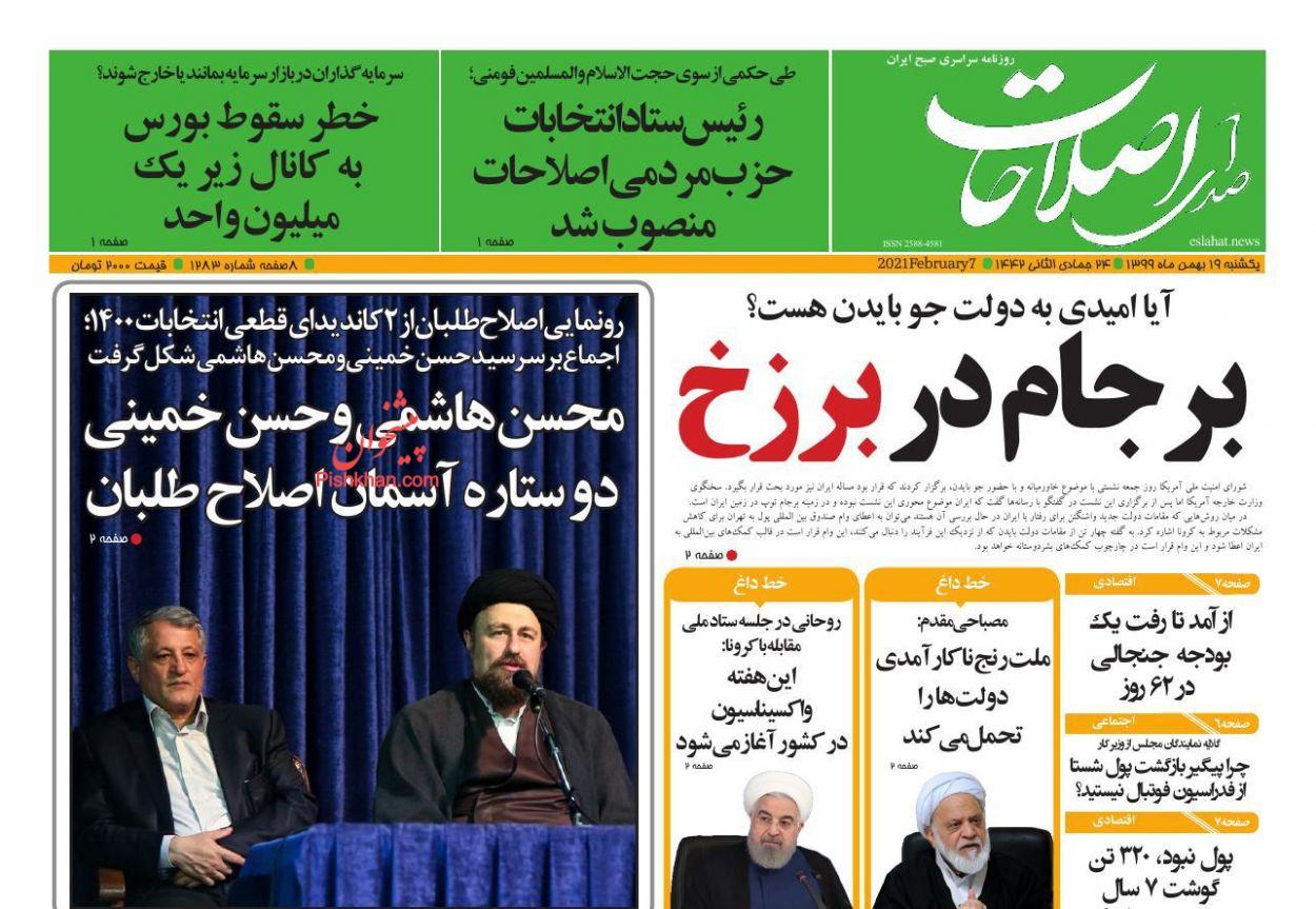 عناوین اخبار روزنامه صدای اصلاحات در روز یکشنبه ۱۹ بهمن