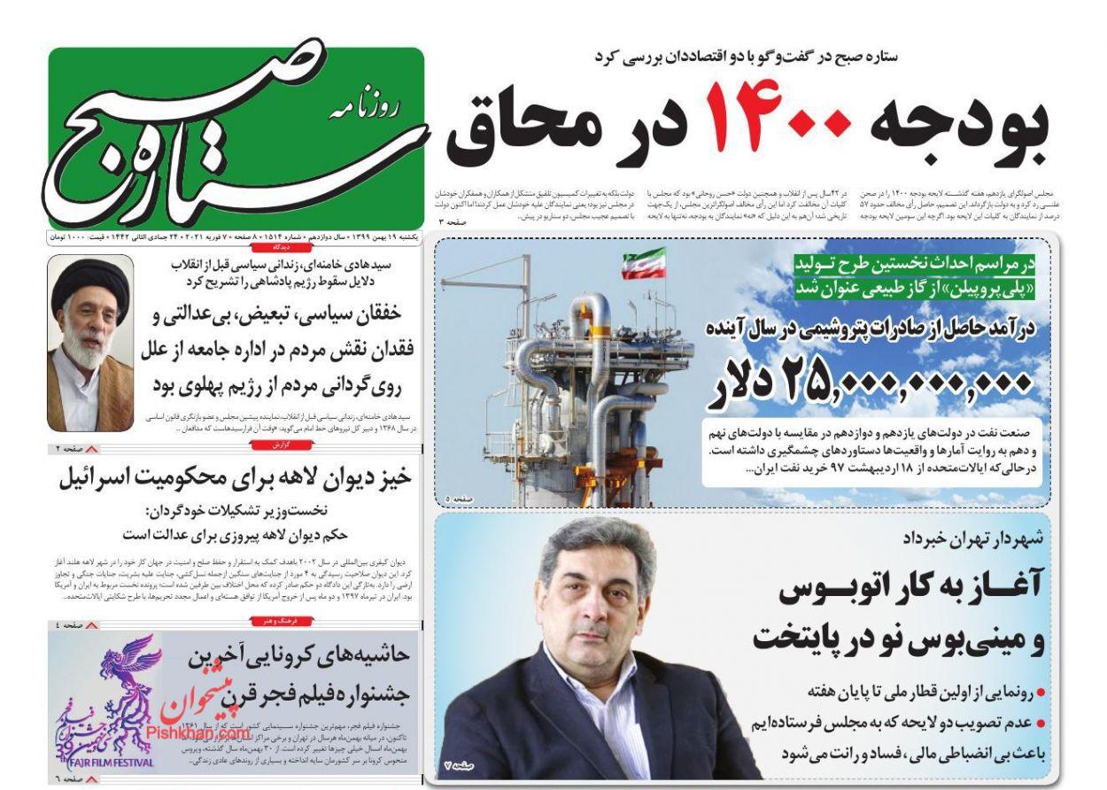 عناوین اخبار روزنامه ستاره صبح در روز یکشنبه ۱۹ بهمن