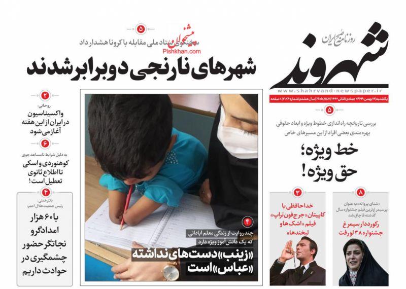 عناوین اخبار روزنامه شهروند در روز یکشنبه ۱۹ بهمن
