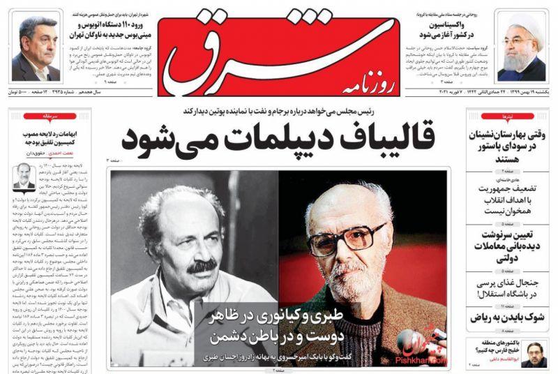 عناوین اخبار روزنامه شرق در روز یکشنبه ۱۹ بهمن