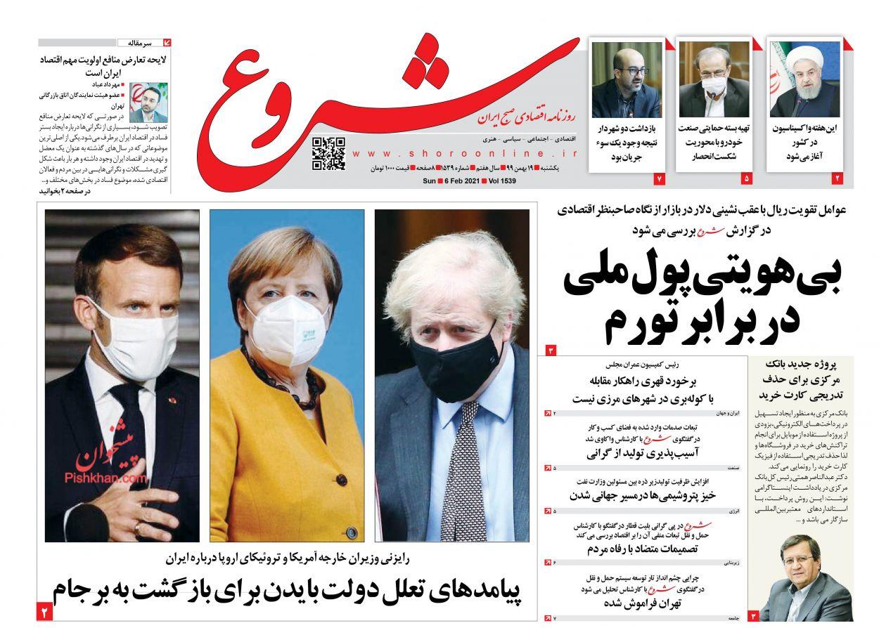 عناوین اخبار روزنامه شروع در روز یکشنبه ۱۹ بهمن